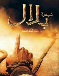 تحميل رواية شيفرة بلال – أحمد خيري العمري