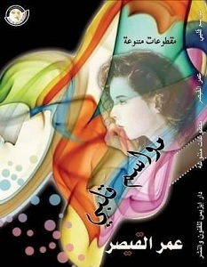 تحميل كتاب مواسم قلبى – عمر القيصر