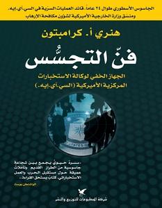 كتاب حرفة الاستخبارات