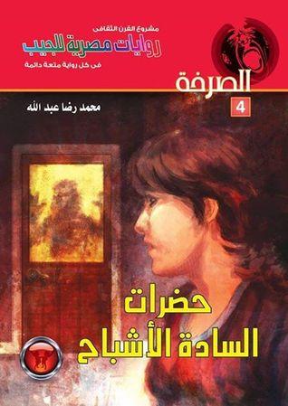سلسلة الصرخة ج4 حضرات السادة الأشباح - محمد رضا عبد الله