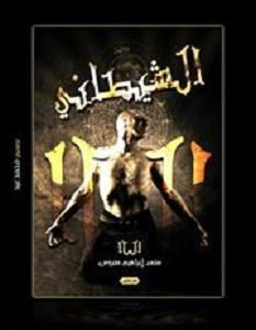 رواية الشيطانى – محمد إبراهيم محروس