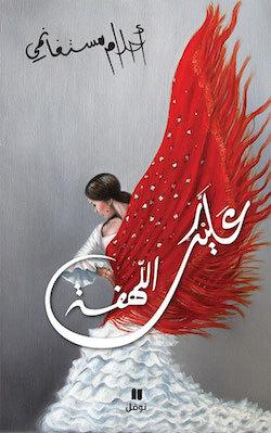 رواية عليك اللهفة - أحلام مستغانمى