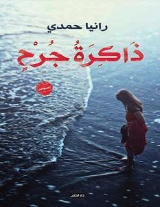 تحميل رواية ذاكرة جرح – رانيا حمدي
