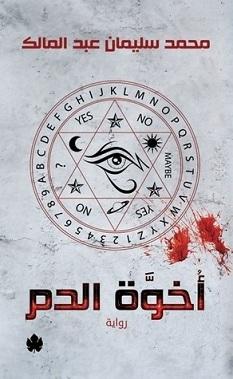 رواية أخوة الدم - محمد سليمان عبد الملك