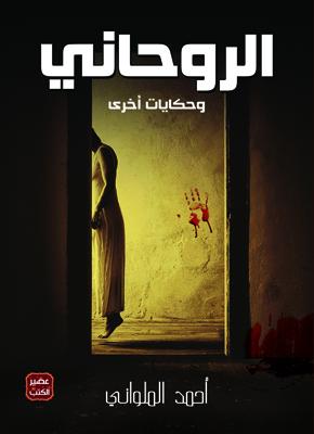 رواية الروحانى - أحمد الملوانى