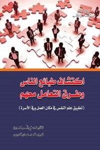 كتاب اكتشاف طبائع الناس وطرق التعامل معها - فرنر كورل
