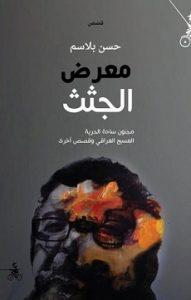 تحميل رواية معرض الجثث pdf - حسن بلاسم