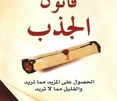 كتاب قانون الجذب - مايكل جيه لوسيير