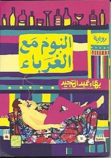 رواية النوم مع الغرباء | بهاء عبد المجيد