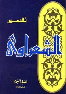 تفسير القرآن الكريم - محمد متولى الشعرواى