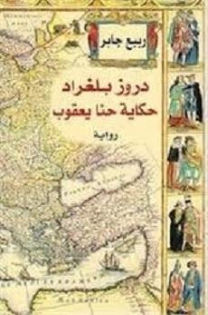 رواية دروز بلغراد حكاية حنا يعقوب | ربيع جابر