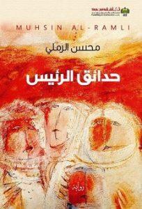 رواية حدائق الرئيس | محسن الرملى