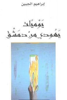 رواية يوميات يهودى من دمشق | إبراهيم الجبين