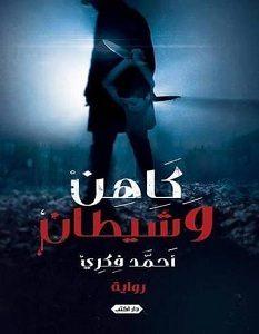 تحميل رواية كاهن وشيطان – أحمد فكري