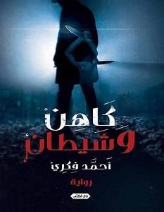 تحميل رواية كاهن وشيطانpdf–احمد فكري