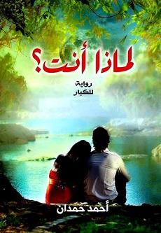 رواية لماذا أنت - أحمد حمدان