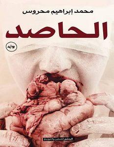 رواية الحاصد – محمد إبراهيم محروس