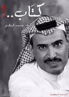 كتاب - محمد الرطيان
