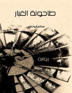 تحميل رواية طاحونة الغبار – صالح أبو ناجى