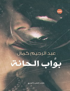تحميل رواية بواب الحانة – عبد الرحيم كمال