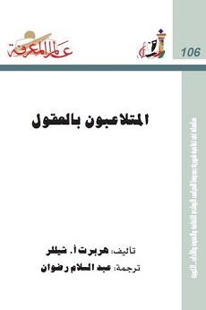 كتاب المتلاعبون بالعقول - هربرت أ. شيللر