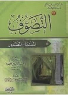 كتاب التصوف المنشأ والمصادر - إحسان إلهى ظهير