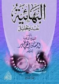 كتاب البهائية - إحسان إلهى ظهير