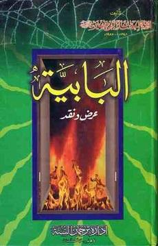 كتاب البابية - إحسان إلهى ظهير