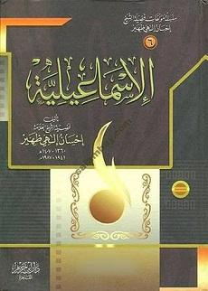 كتاب الإسماعيلية - إحسان إلهى ظهير
