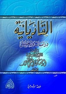 كتاب القاديانية - إحسان إلهى ظهير