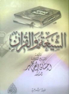 كتاب الشيعة والقرآن - إحسان إلهى ظهير
