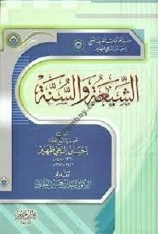 كتاب الشيعة والسنة - إحسان إلهى ظهير