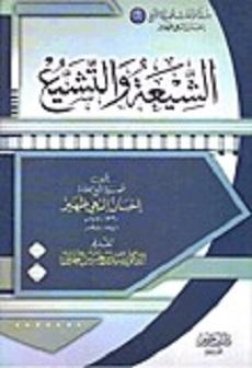 كتاب الشيعة والتشيع - إحسان إلهى ظهير