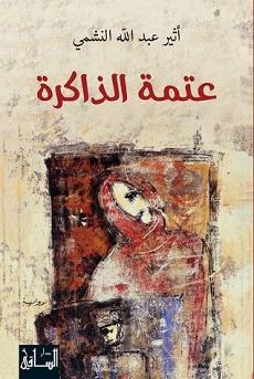 كتاب عتمة الذاكرة - أثير عبد الله النشمى
