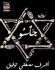 تحميل رواية جاسو – أشرف مصطفى توفيق