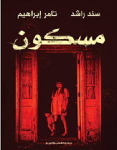 راوية مسكون – تامر إبراهيم و سند راشد