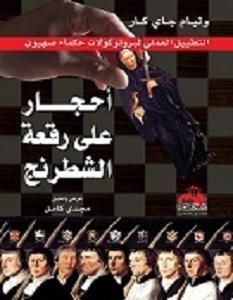 تحميل كتاب أحجار على رقعة الشطرنج - وليام جاي كار