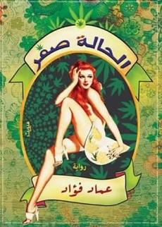 رواية الحالة صفر - عماد فؤاد