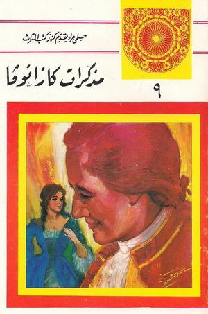 كتاب مذكرات كازانوفا - حلمى مراد