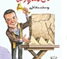 كتاب وضاع العمر يا وطنى - يوسف معاطى