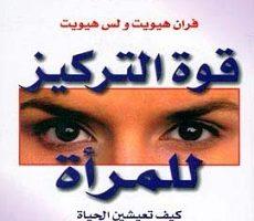 كتاب قوة التركيز للمرأة - فران هيويت