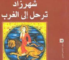 كتاب شهرزاد ترحل الى الغرب - فاطمة المرنيسى