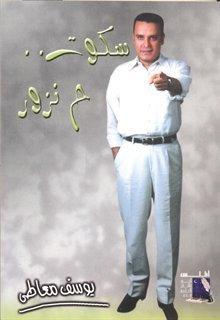 كتاب سكوت ح نزور - يوسف معاطى