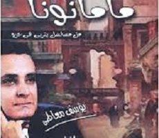 كتاب حكاية ماما نونا - يوسف معاطى