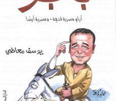 رواية بانجو أيام مصرية قديمة وعصرية أيضا - يوسف معاطى
