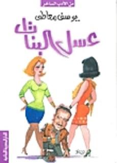 كتاب عسل البنات - يوسف معاطى