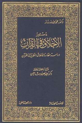 كتاب دستور الأخلاق في القرآن – محمد عبد الله دراز
