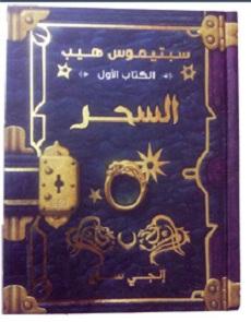 سلسلة سبتيموس هيب كتاب السحر | انجى ساج
