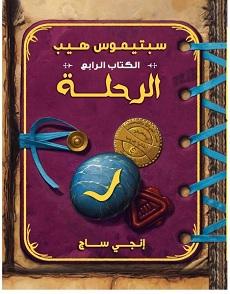سلسلة سبتيموس هيب كتاب الرحلة | انجى ساج