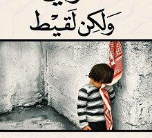 كتاب سعودى ولكن لقيط | سمير محمد